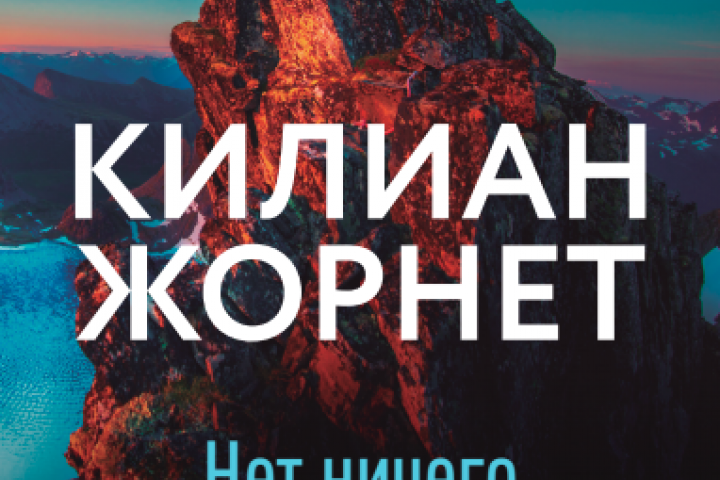 Latest book published in Russian